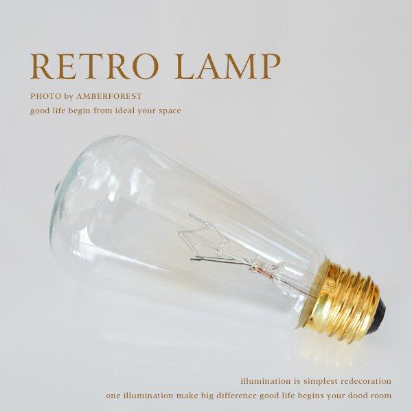 レトロ球 [S60] 後藤照明