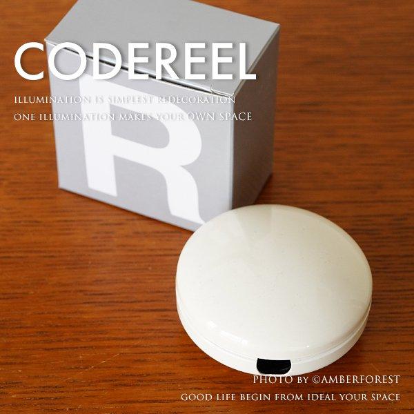 CODE REEL コードリール