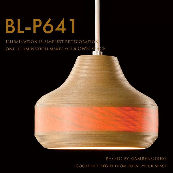 ブナコランプ - BL-P641