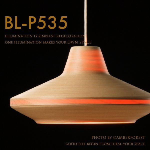 ブナコランプ - BL-P535