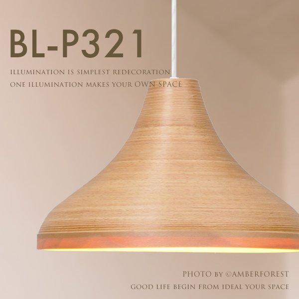 ブナコランプ - BL-P321