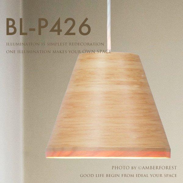 ブナコランプ - BL-P426