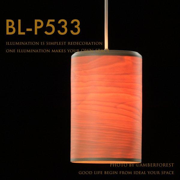 ブナコランプ - BL-P533