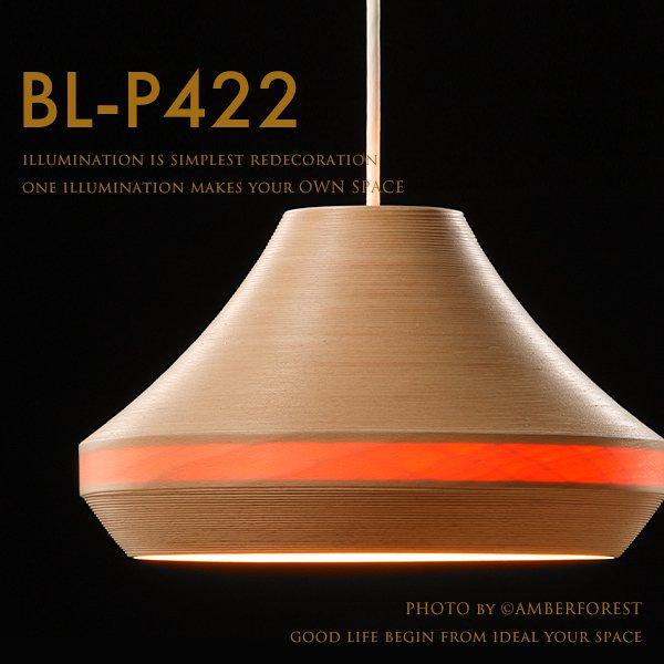 ブナコランプ - BL-P422