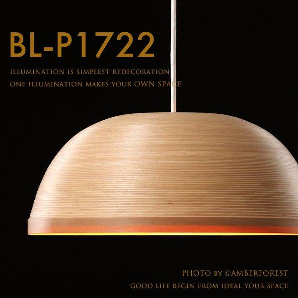 ブナコランプ - BL-P423