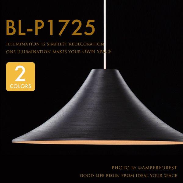 ブナコランプ - BL-P1725 BL-P1726