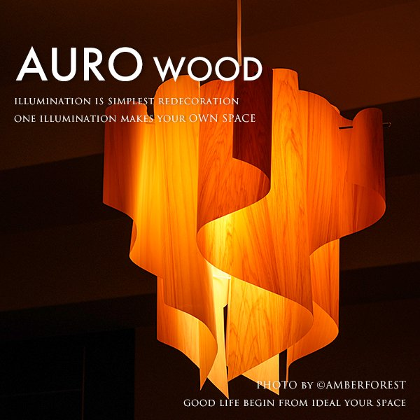Auro wood M pendant lamp アウロウッド