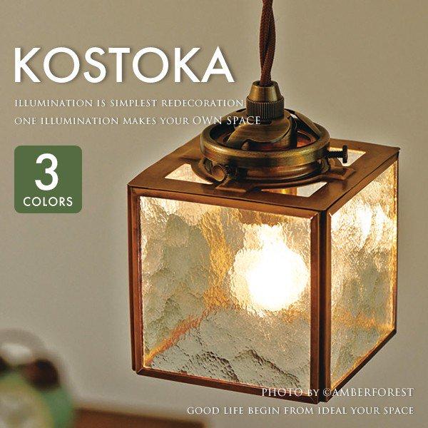 Kostka コストカ - LT-8965