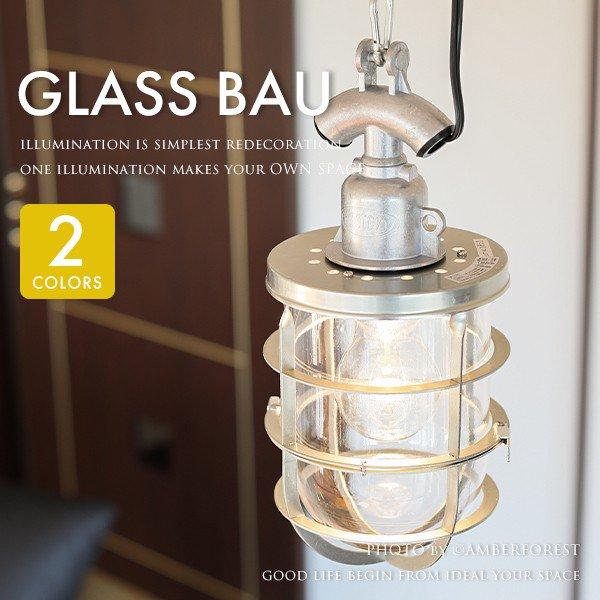 GLASS BAU グラスバウ [LT-1148 LT-1150 LT-1151] INTERFORM インターフォルム