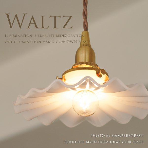 WALTZ - HOMESTEAD HS204 ミルクガラス 乳白色 クラシック