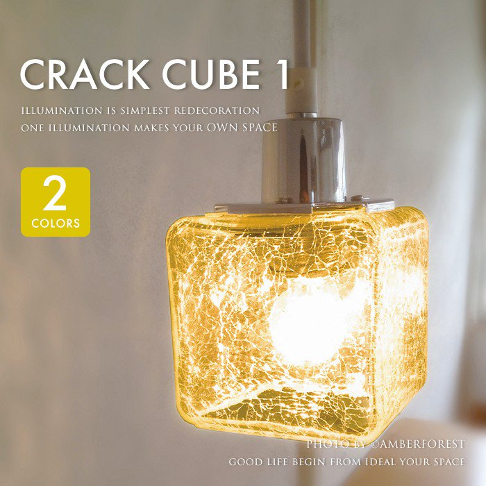 CRACK CUBE クラックキューブ 1灯 [CC-40281 CC-40282] KISHIMA キシマ