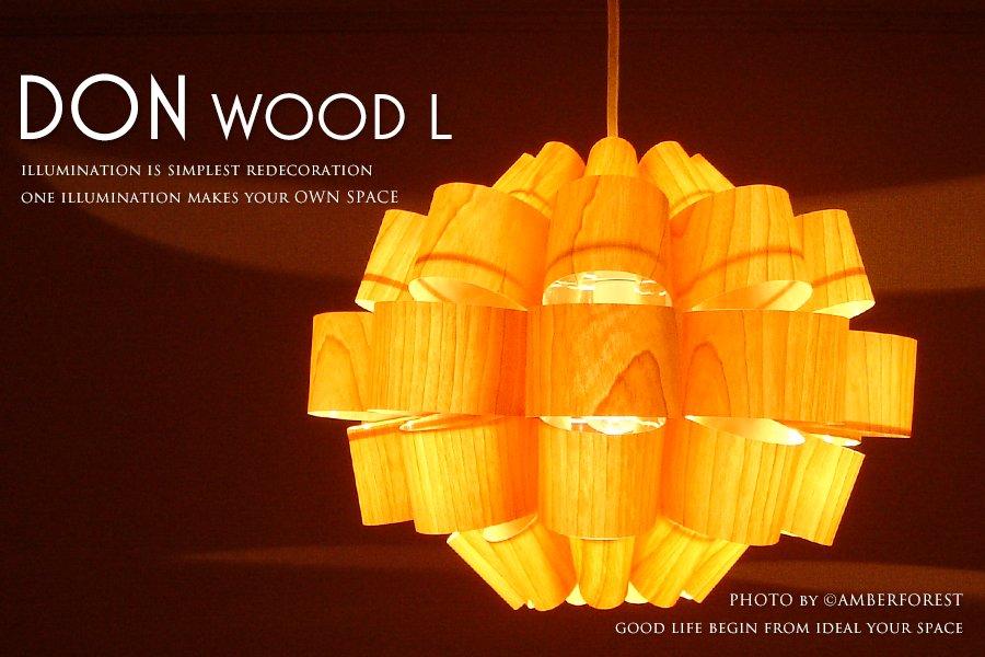 [DON2 Wood] 照明作家 谷俊幸