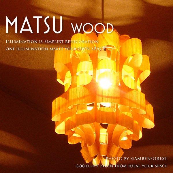 MATSU2 Wood - P.P WOOD SHADE