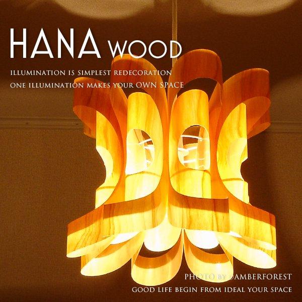 [HANA Wood] 照明作家 谷俊幸