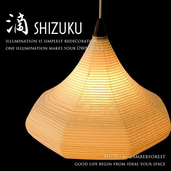 SHIZUKU 滴 - LANTERN SHADE