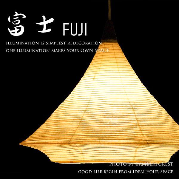 FUJI 富士 - LANTERN SHADE