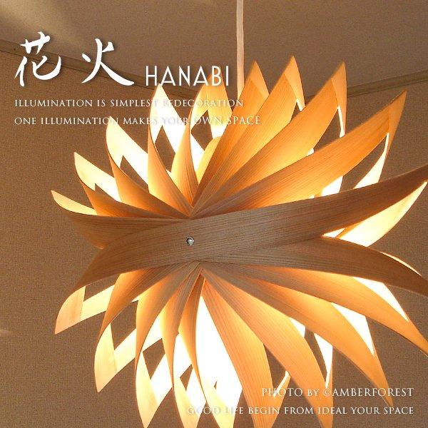 HANABI [花火] 照明作家 谷俊幸