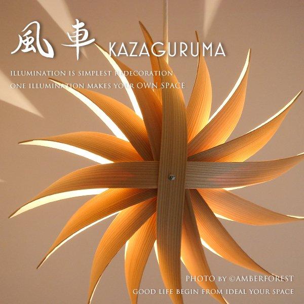 KAZAGURUMA 風車 - WAPPA SHADE