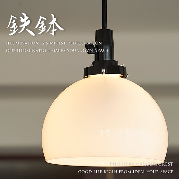 鉄鉢・キーソケットCP型 [GLF-3472] 後藤照明
