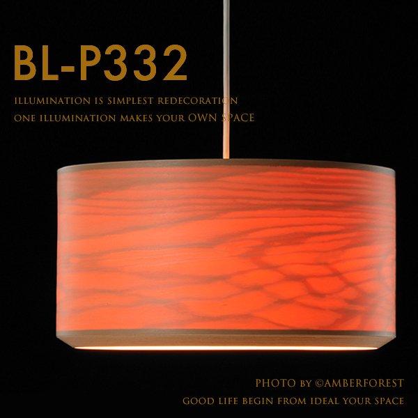 ブナコランプ - BL-P332
