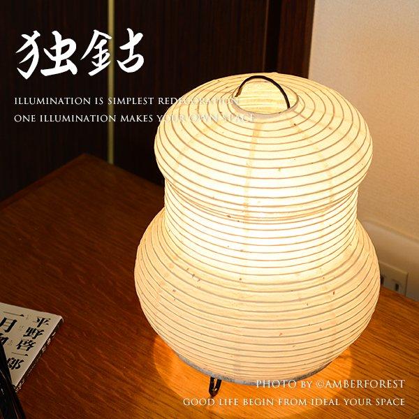 [独鈷 S-13] 和風照明 テーブルライト デザイン照明 イタリア人デザイナー