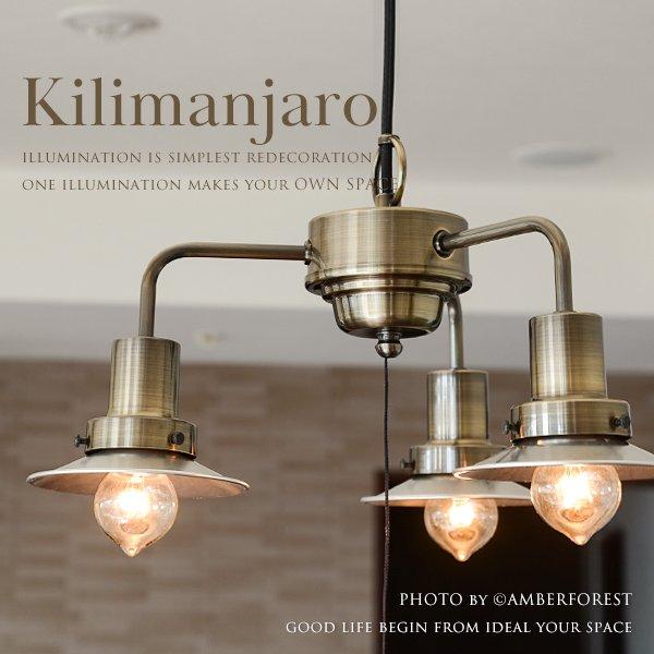 [キリマンジャロ GLF-3464] ペンダントライト 3灯 真鍮 ブラス 灯具