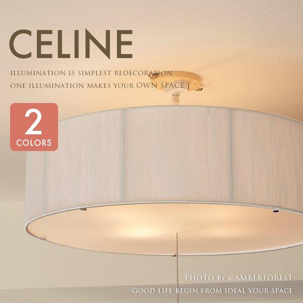 CELINE (TCH289-WH/BK) シーリングライト ホワイト ブラック