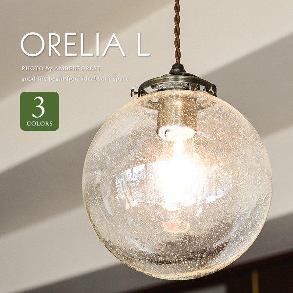 [Orelia(L) LT-1941] ペンダントライト 1灯 クリアー フロスト バブル