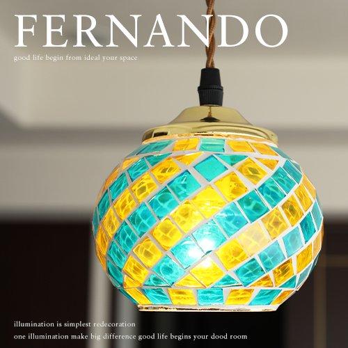 [Fernando] ペンダントライト 1灯 ステンドグラス ブルー イエロー