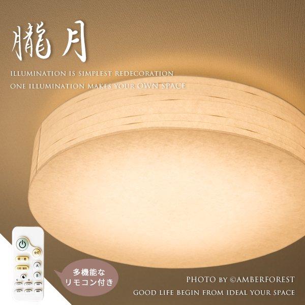 朧月 (CL-30) シーリングライト