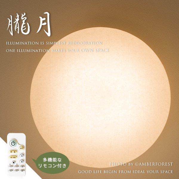 朧月 - CL-30