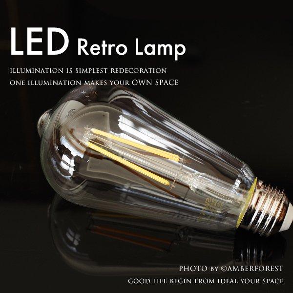 [LED レトロ球 SWB-E002L] LED電球 エジソン電球 アンティークランプ