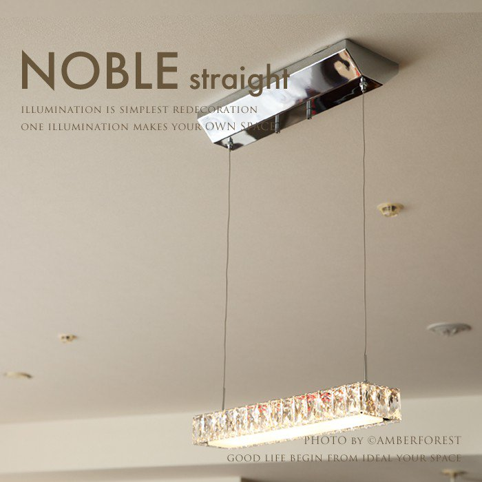 [NOBLE STRAIGHT NC-45003LED] ペンダントライト LEDライト