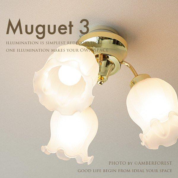 MUGUET 3灯 [GEM-6882]
