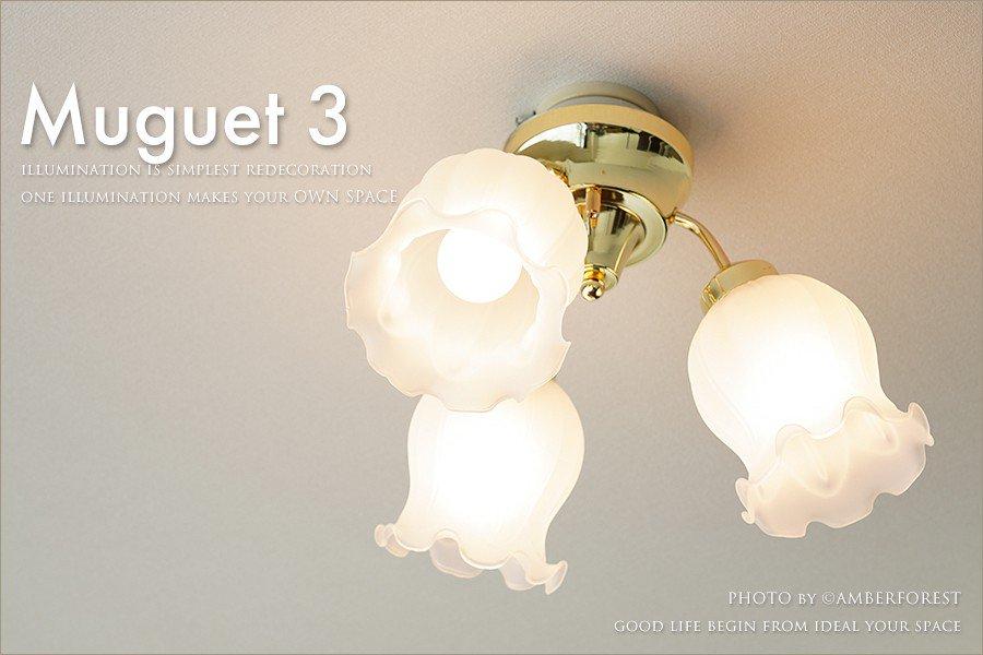 MUGUET 3灯 [GEM-6882] KISHIMA キシマ