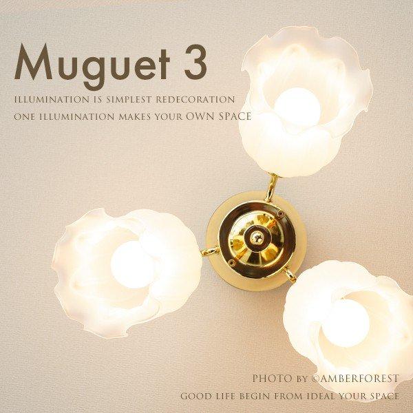 MUGUET 3灯 - GEM-6882