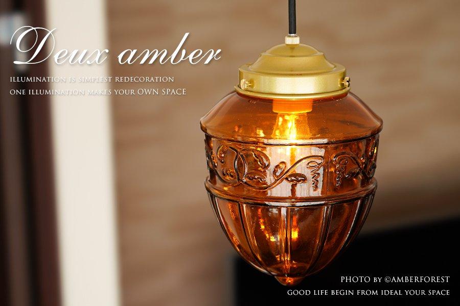 Deux Amber [3901AM]