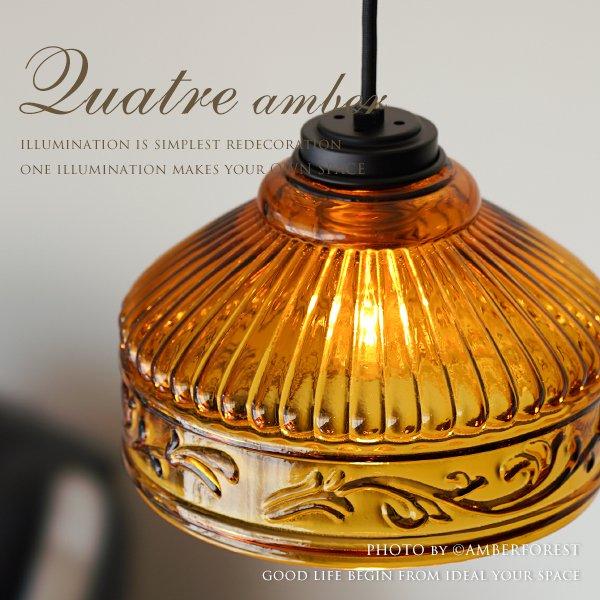 Quatre Amber [3903AM]