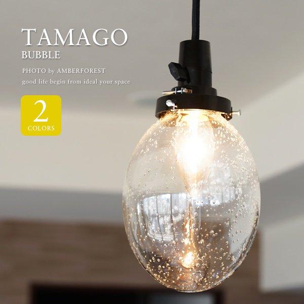 TAMAGO バブル - たまごあわランプ