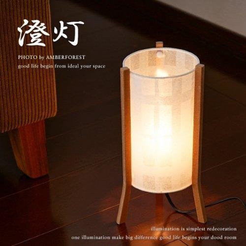澄灯 テーブルライト - S-1073 S-1074