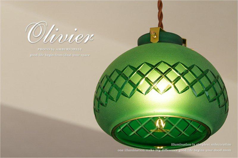 OLIVIER (5501 ヤライ) ペンダントライト 緑