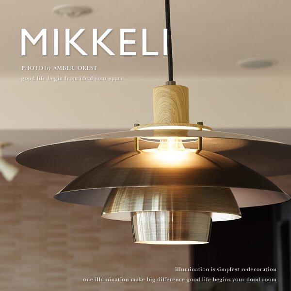 MIKKELI (LT-3796 LT-3797 LT-3798) ペンダントライト ビンテージカラー