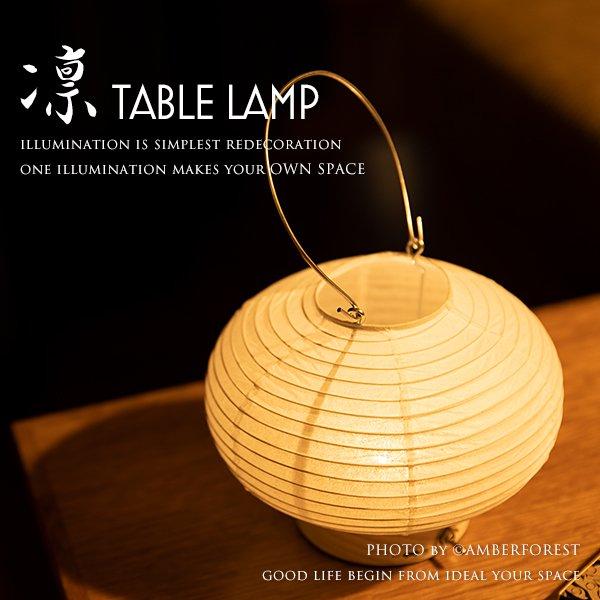 凛 (RIN-23) テーブルライト