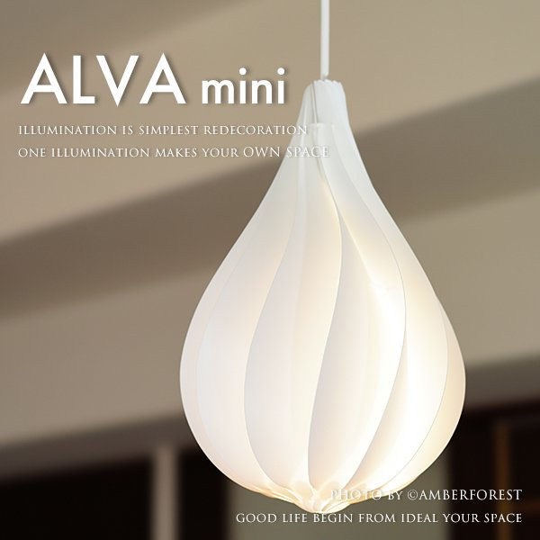 ALVA mini (02103-WH) ペンダントライト