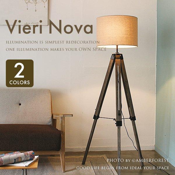 Vieri Nova フロアライト ベージュ ブラック