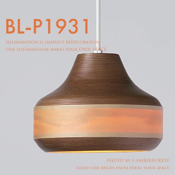 BUNACO (BL-P1931) ペンダントライト