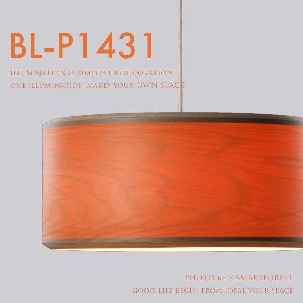 BUNACO (BL-P1431) ペンダントライト