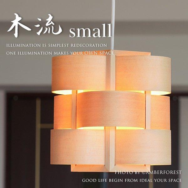 木流 small (GDP-044-1) ペンダントライト