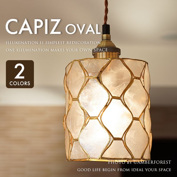 CAPIZ OVAL カピス オーバル [TPC-301A] HARVEST ハーヴェスト