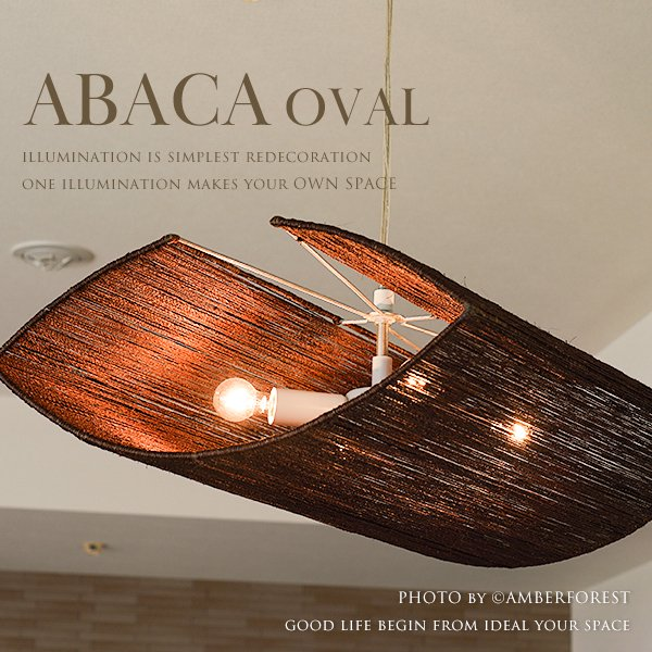ABACA OVAL (TA-327) ペンダントライト